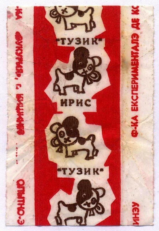 Ирис Тузик