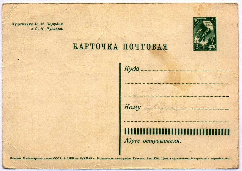 2. 1963 Зарубин В.И. - Русаков С.К. (2).jpg