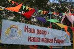 Детский праздник в честь дня города