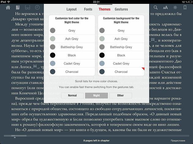 приложение Marvin для iPad чтение книг ePub