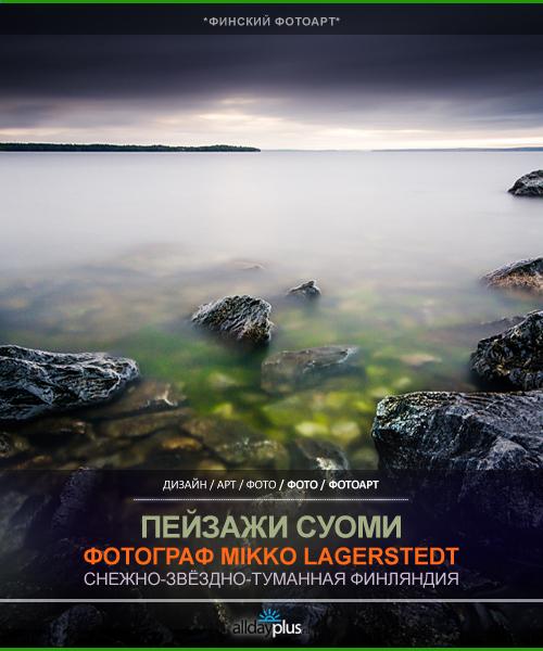 Фотоарт от  Mikko Lagerstedt / Микко Лагерстедт. Пейзажи Финляндии
