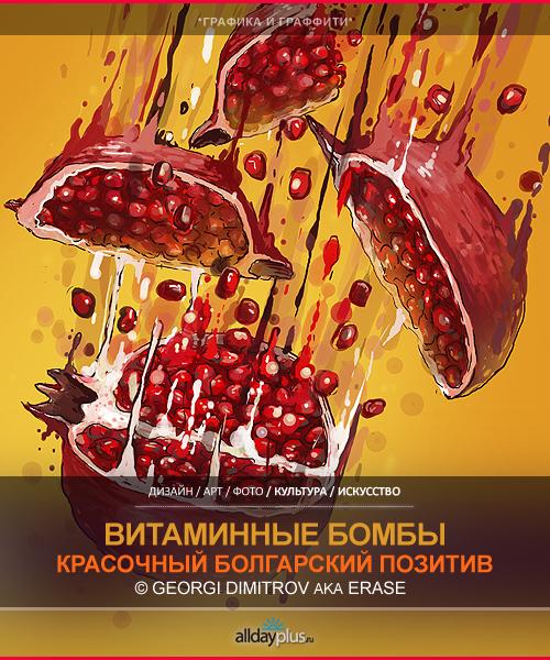 Графика и граффити ©Georgi Dimitrov ака Erase. 30 бодрящих работ