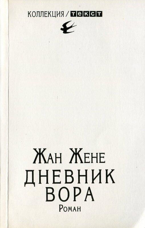 Скачать книгу жан жене дневник вора