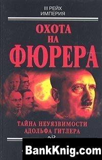 Книга Охота на фюрера