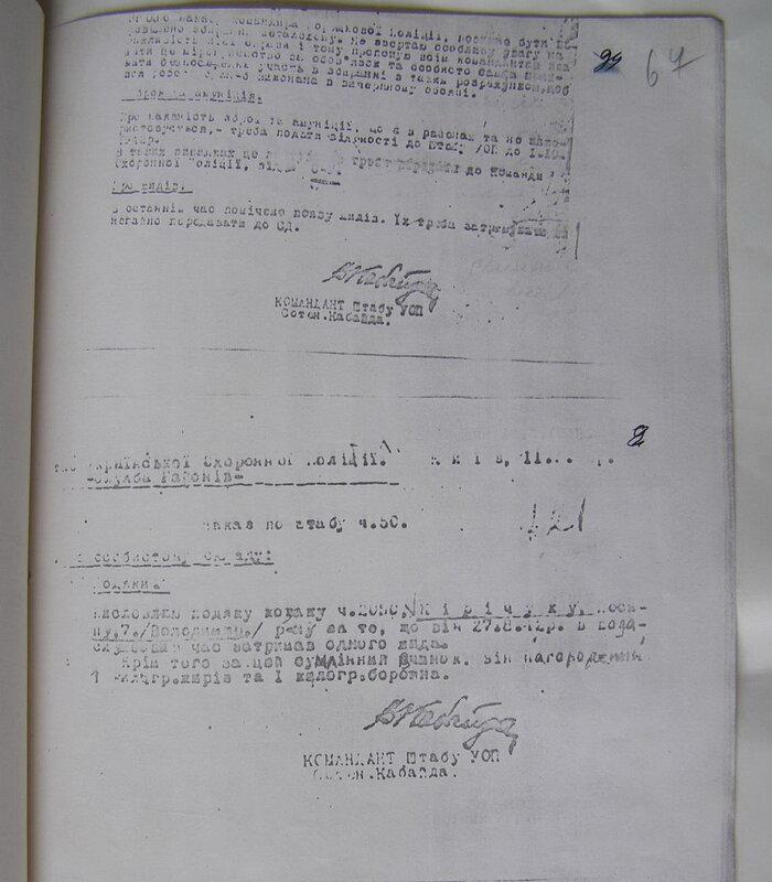 Отчеты ОУН по уничтожению евреев