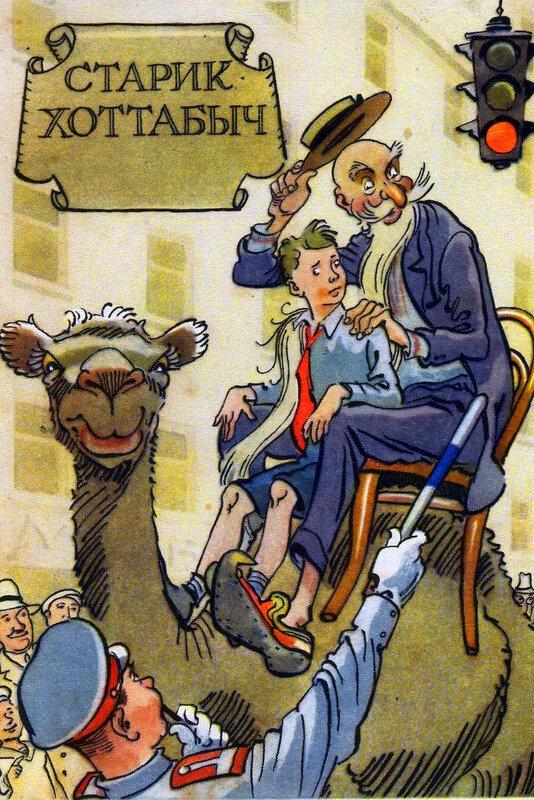 Иллюстратор детской книги К.Ротов. 39029