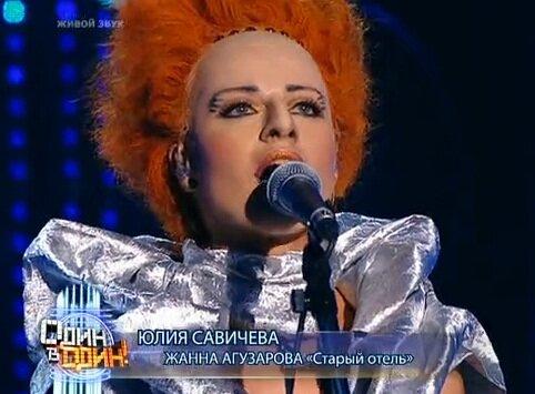 Юлия Савичева в роли Жанны Агузаровой