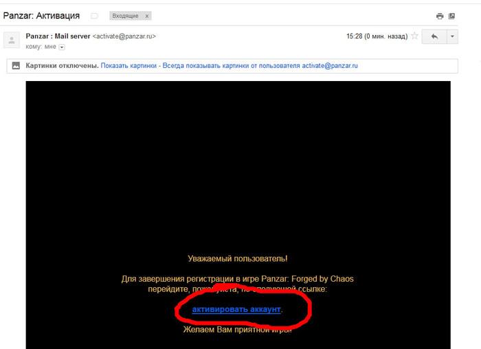 Письмо со ссылкой для активации аккаунта Panzar