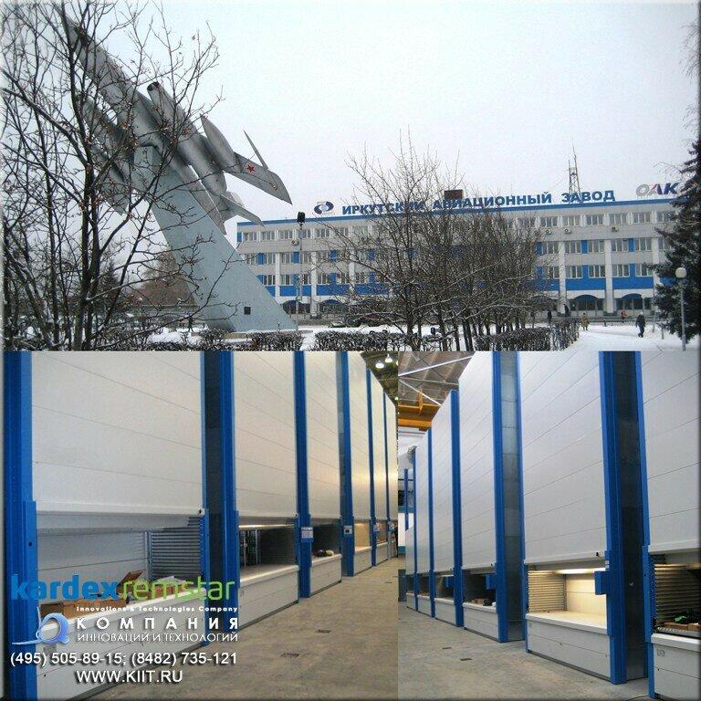 автоматизированные системы складирования и хранения KARDEX - иркутский авиационный завод