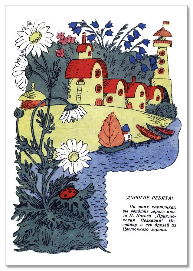 Почтовых, цветочный город открытки