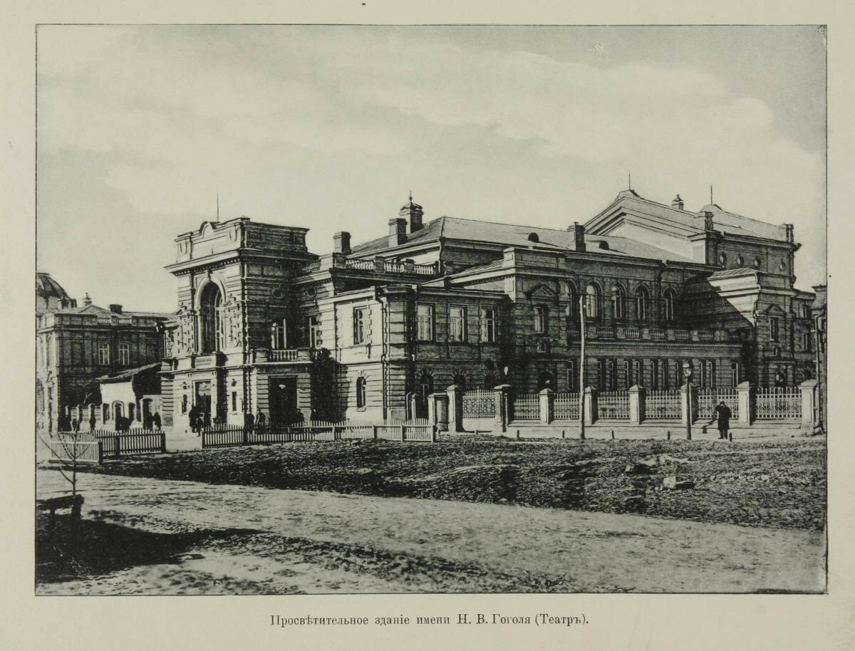 Просветительное здание им. Н.В. Гоголя (Театр)