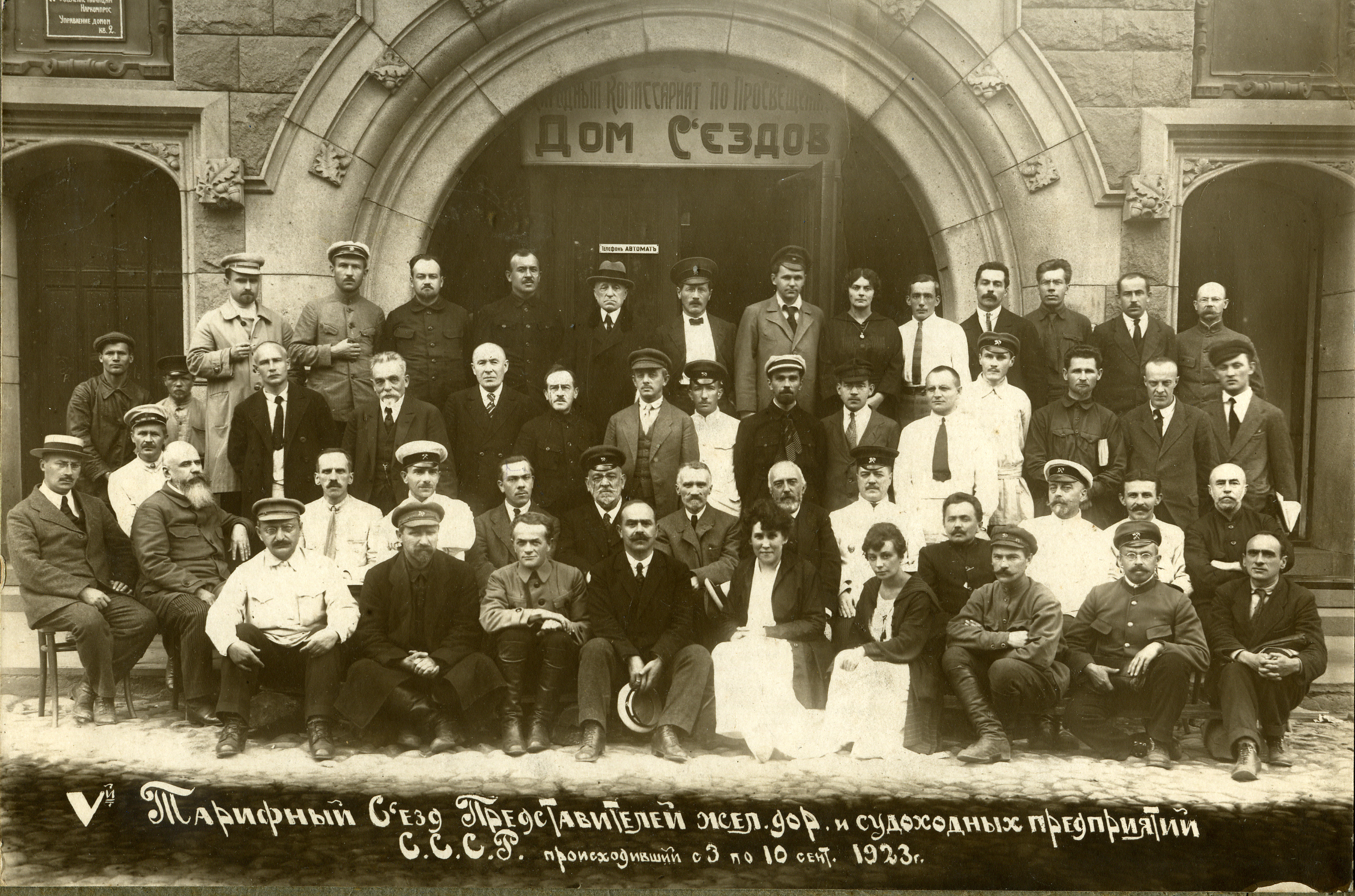 1923. 5 тарифный съезд представителей железной дороги и судоходных предприятий. Сентябрь