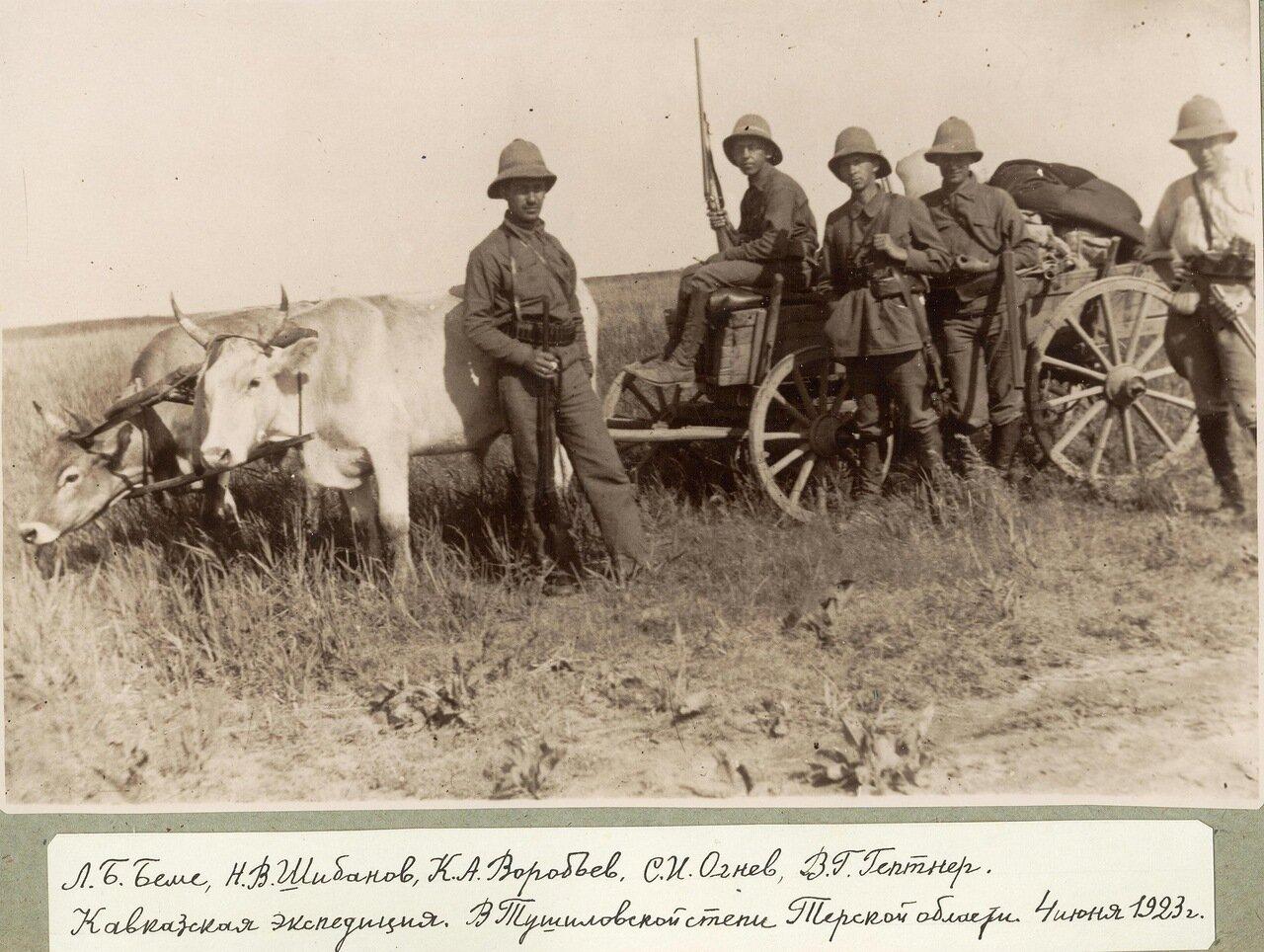 1923. Студенты в экспедиции под руководством С.И. Огнева