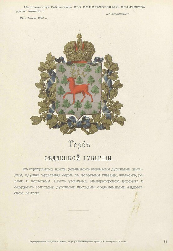 Седлецкая губерния 1880 год