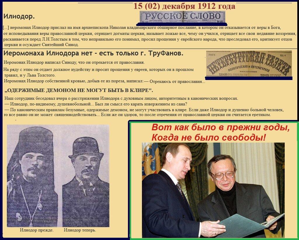 иеромонах Илидор, 1912 год, отречение от Бога, Путин В.В _ Ким Ю.К