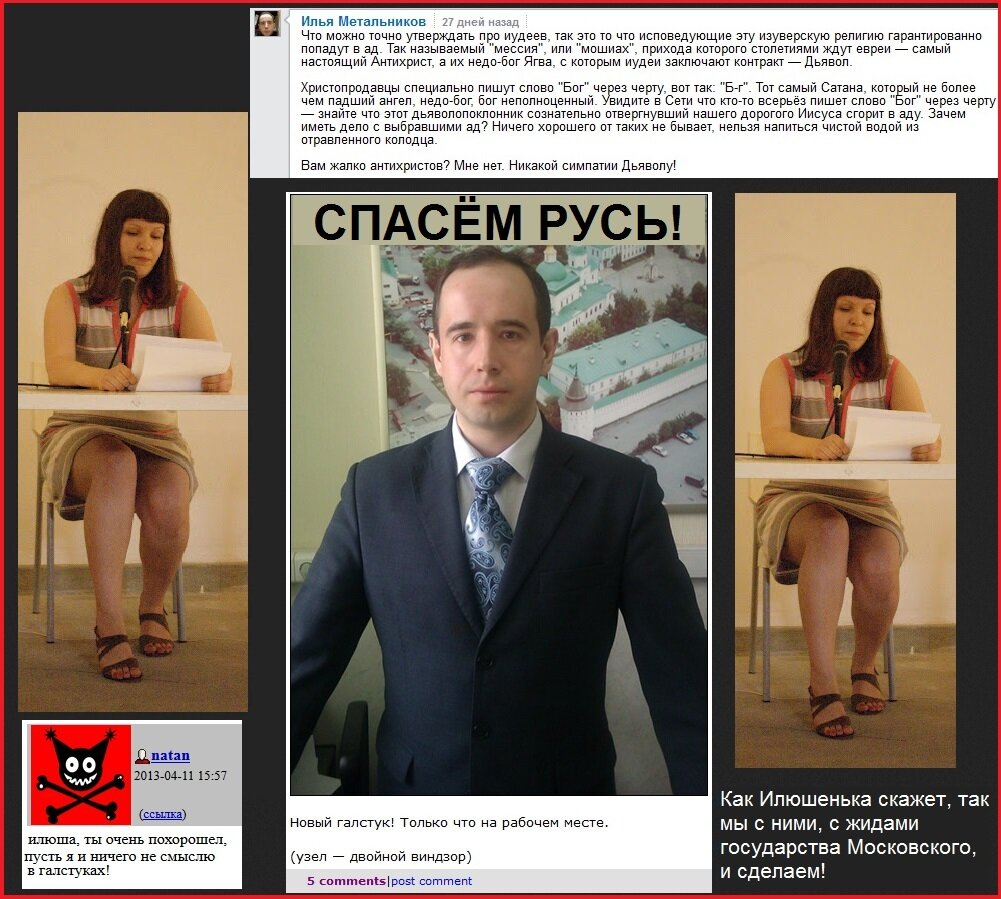 Илья Метальников