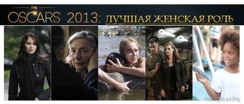 Оскар 2013 номинации лучшая женская роль