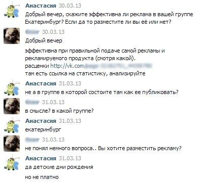 Типичный рекламодатель ВКонтакте