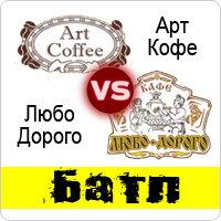 Любо Дорого vs Арт Кофе :: Голосуем!