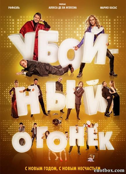 Убойный огонёк / Mi gran noche (2015/WEB-DL/WEB-DLRip)