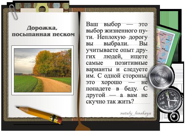 Моя скуууучная дорога))