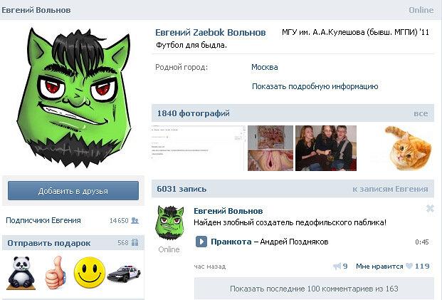Найден автор педофильского паблика вконтакте.