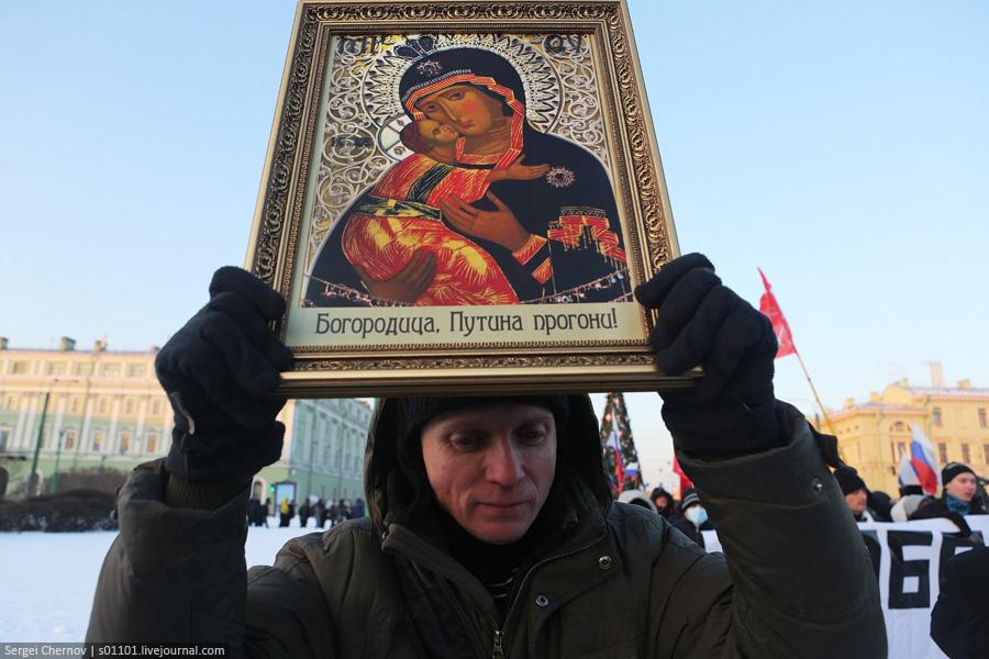 Богородицы, Путина прогони!