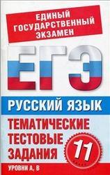 Книга ЕГЭ, Русский язык, 11 класс, Тематические тестовые задания, Мамонова С.Г., 2011
