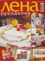 Журнал Лена рукоделие № 3-4 2001