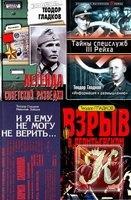 Книга Книга Гладков Т.К. - 17 книг