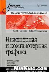 Книга Инженерная и компьютерная графика