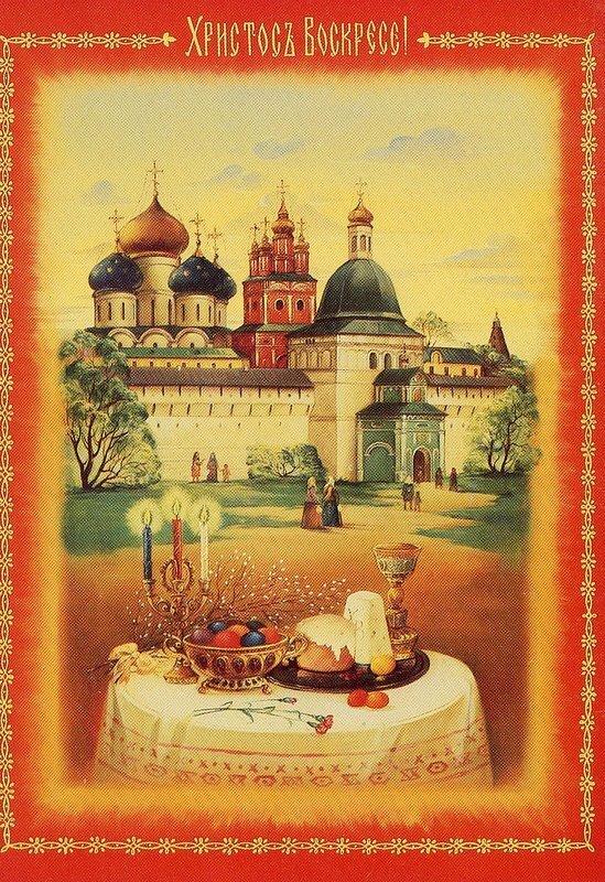 Православная русская открытка