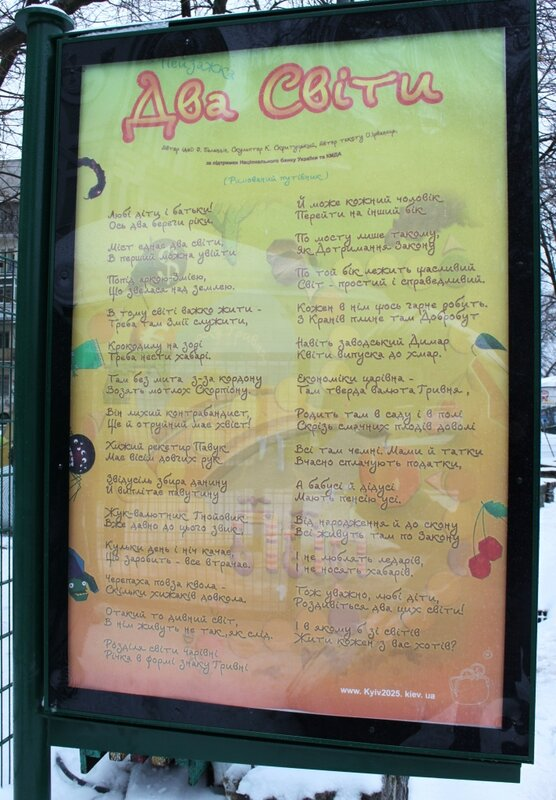 Рифмованный путеводитель по арт-парку