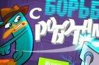 Игра Финес и Ферб утконос против роботов +арты винкс!