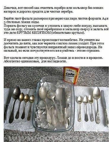 Чем почистить серебро с камнями от черноты в домашних условиях