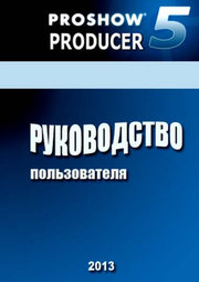 Программа photodex proshow producer