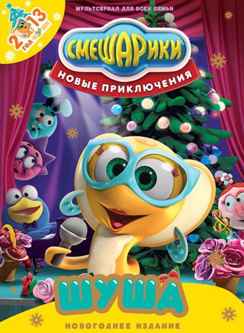 Смешарики. Новые приключения. Шуша - Новогоднее издание DVD5 + DVDRip