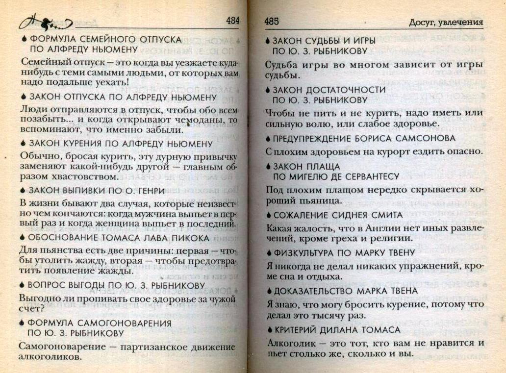 Афоризмы, энциклопедия, досуг, увлечения