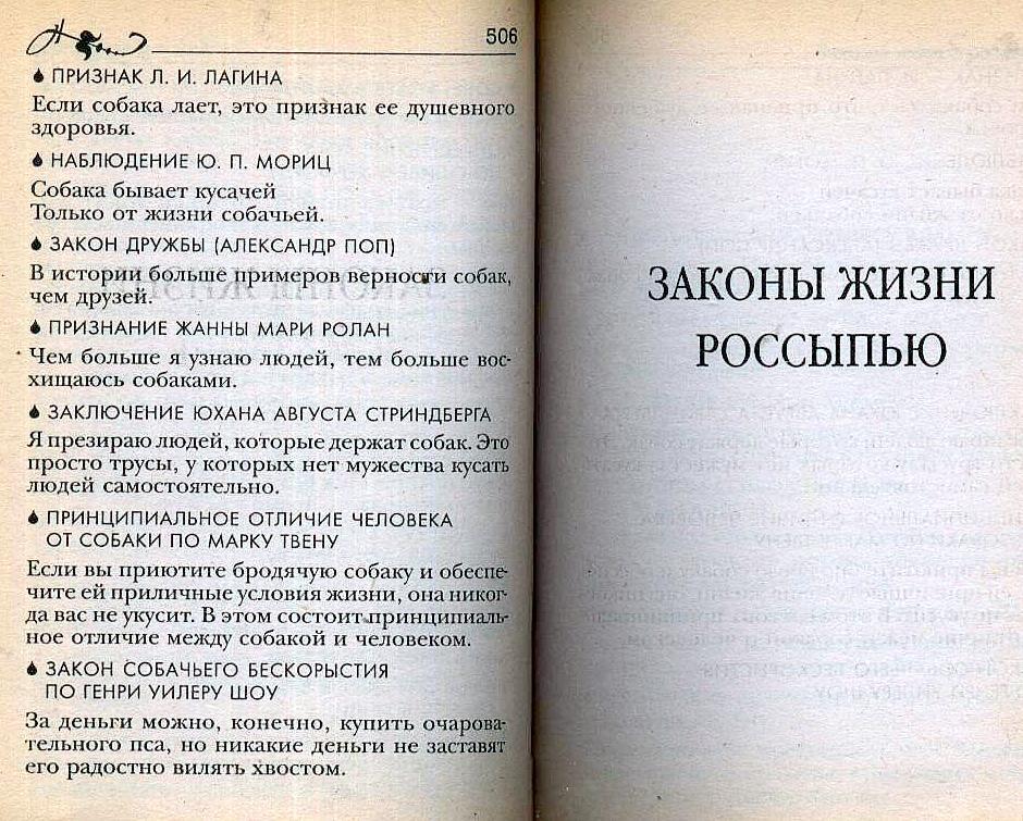 Афоризмы, энциклопедия