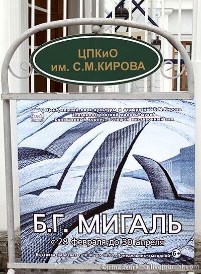 Борис Мигаль. Гобелены