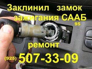 ремонт замка зажигания Сааб 9-5 тел:(495)507-33-09