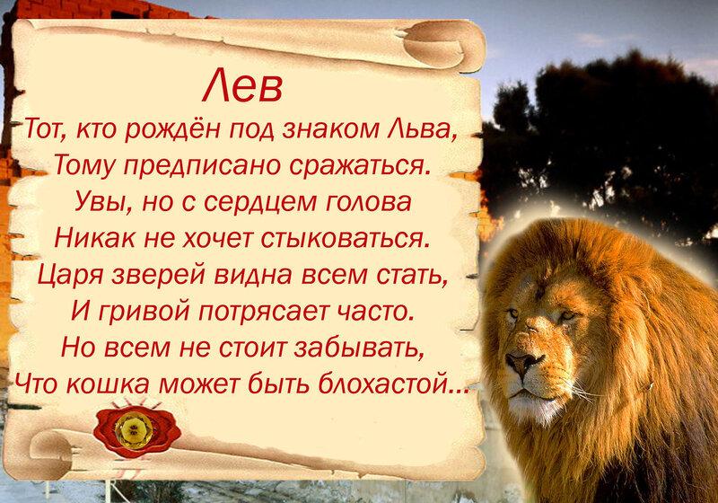 Лев поздравления в стихах красивые этому приплюсовать