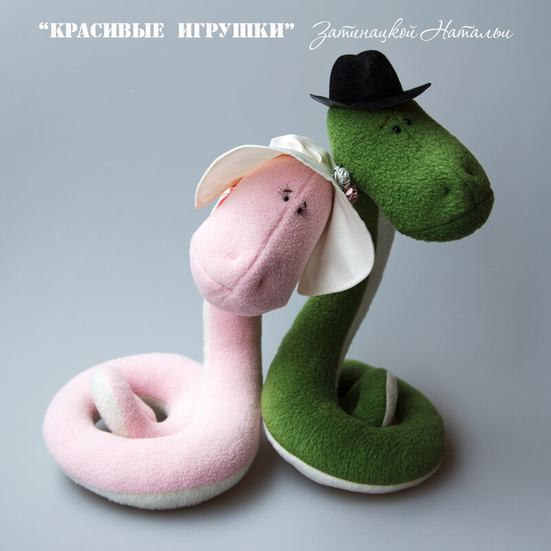 змеи своими руками