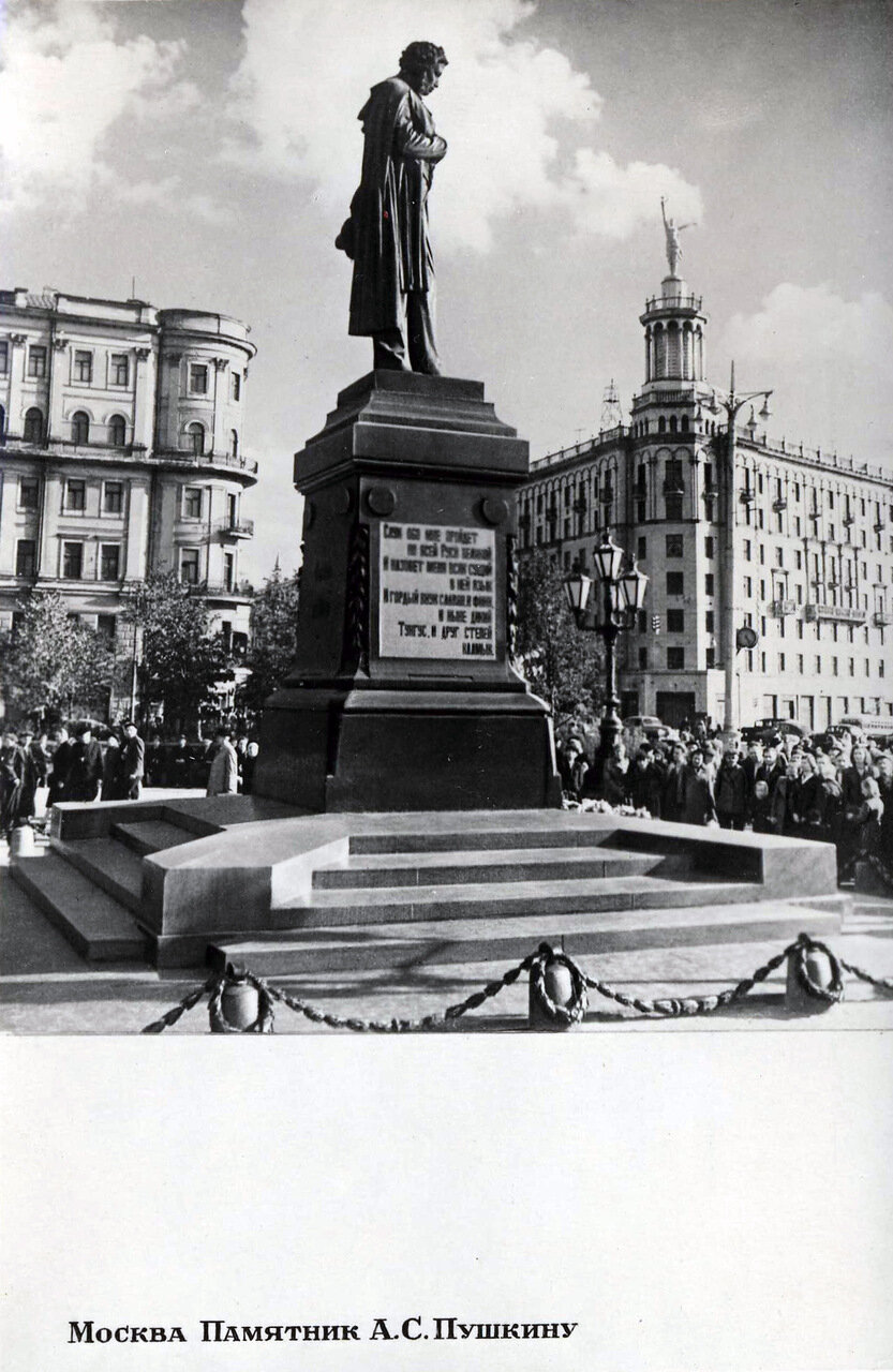 Открытки с памятниками москвы, сделать несложную открытку