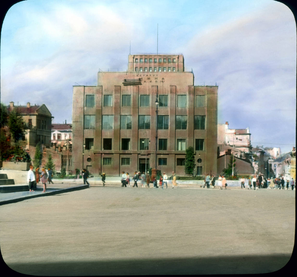 Москва. Институт Ленина