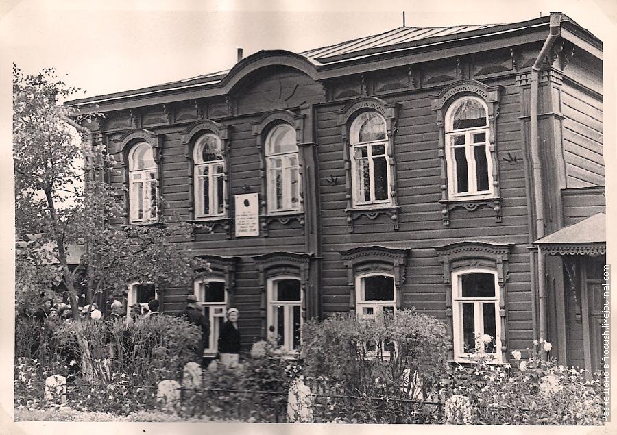 Дом-музей В.И.Ленина. Здесь жила семья Ульяновых, здесь прошло детство Володи Ульянова. Фотография 1965 года
