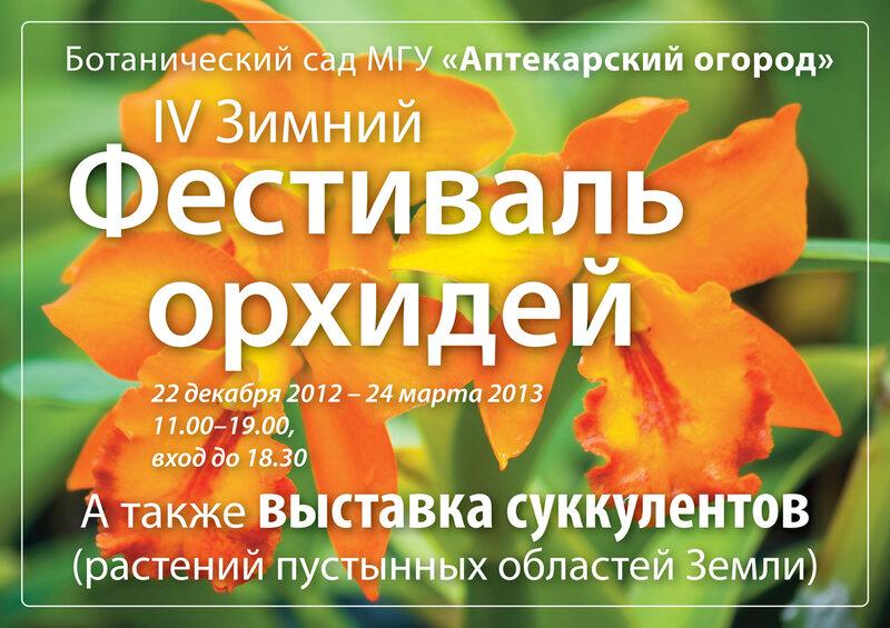 Афишка Фестиваля орхидей 2012