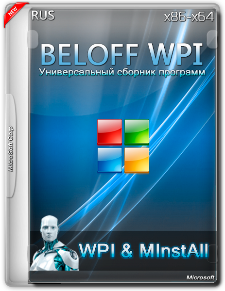 BELOFF 2015.9 [minstall vs wpi]  (2015) PC | ISO