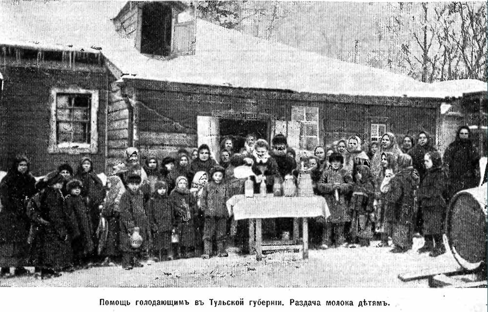 Помощь голодающим в Тульской губернии.Раздача молока детям.