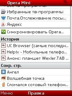 Опера мини, 4 версия (появление папки сохранённых страниц)